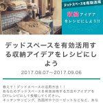 DIYレシピ総合サイトDIYREPiのイベント応募で受賞!